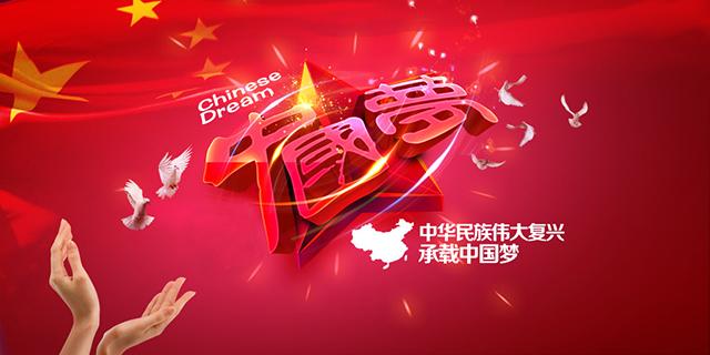 zhongguo meng 2