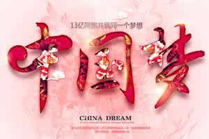 zhongguomeng 5